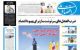 روزنامه 5 تیر 1400