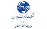 دیدار مدیر مخابرات اصفهان با رئیس دادگستری استان