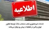 خدمات غیر حضوری شعب منتخب بانک توسعه تعاون در  تهران  و البرز