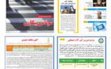 روزنامه 19 تیر 1400