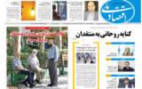 روزنامه 17 تیر 1400