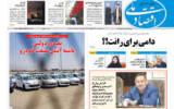 روزنامه  15 تیر 1400