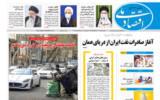 روزنامه 2 مرداد 1400