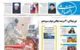 روزنامه 5 مرداد 1400