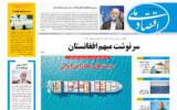 روزنامه 12 تیر 1400