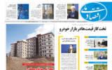 روزنامه 10 مرداد 1400
