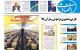 روزنامه 16 تیر 1400