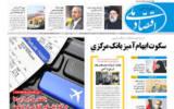 روزنامه 27 تیر 1400