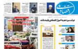 روزنامه 11 مرداد ۱۴۰۰
