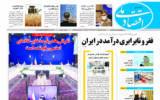روزنامه 11 شهریور 1400