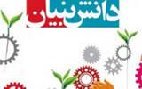 توسعه دانش بنیان با حمایت بانک ملی ایران
