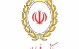 روند رو به رشد نرخ موثر تسهیلات بانک ملی ایران