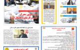 روزنامه 30 شهریور 1400