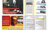 روزنامه 31 شهریور 1400