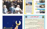 روزنامه  20  شهریور 1400