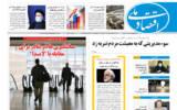 روزنامه 14 شهریور 1400