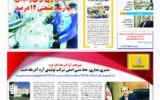 روزنامه 26 مهر 1400