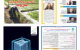روزنامه 27 مهر 1400