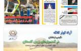 روزنامه 28 مهر 1400