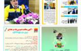 روزنامه 18 مهر 1400