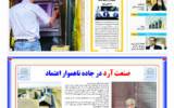 روزنامه 20 مهر 1400